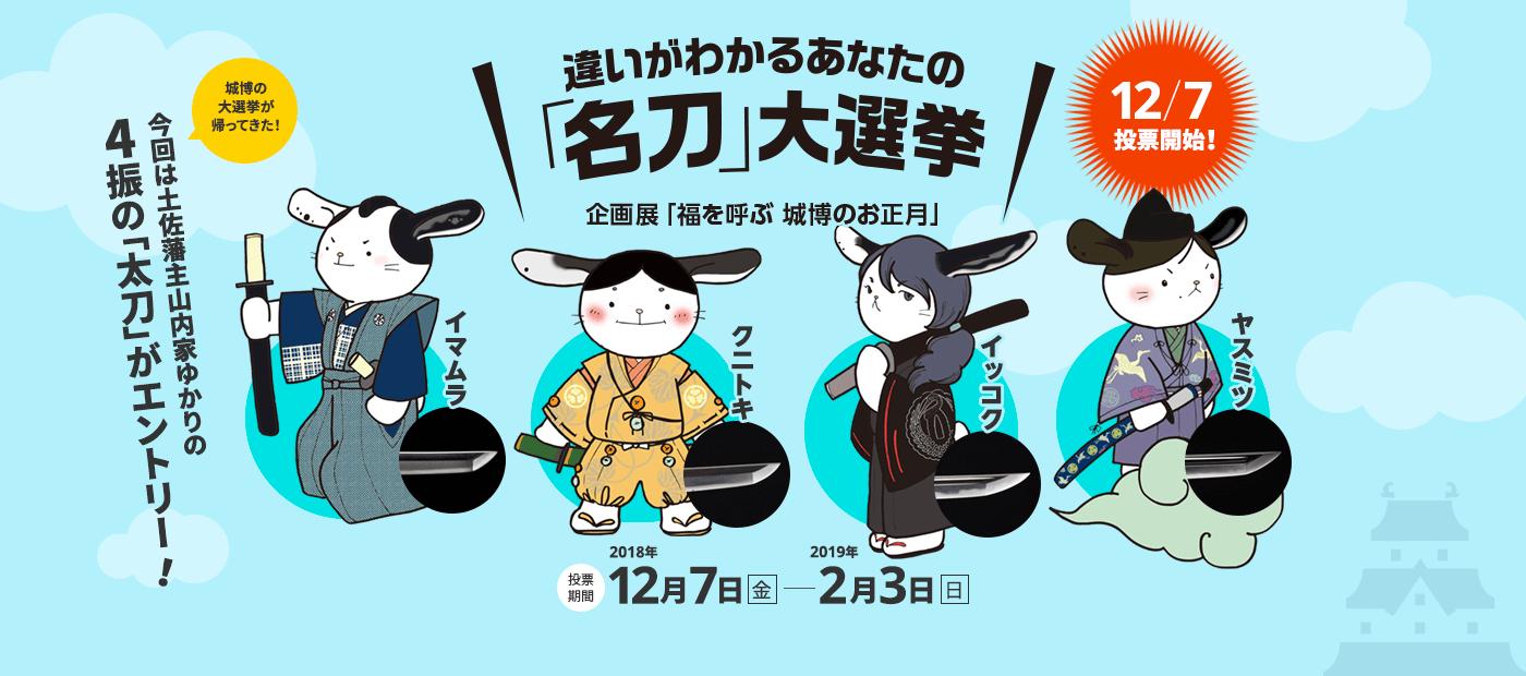 違いがわかるあなたの「名刀」大選挙