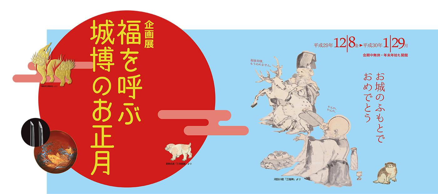 企画展「福を呼ぶ城博のお正月」