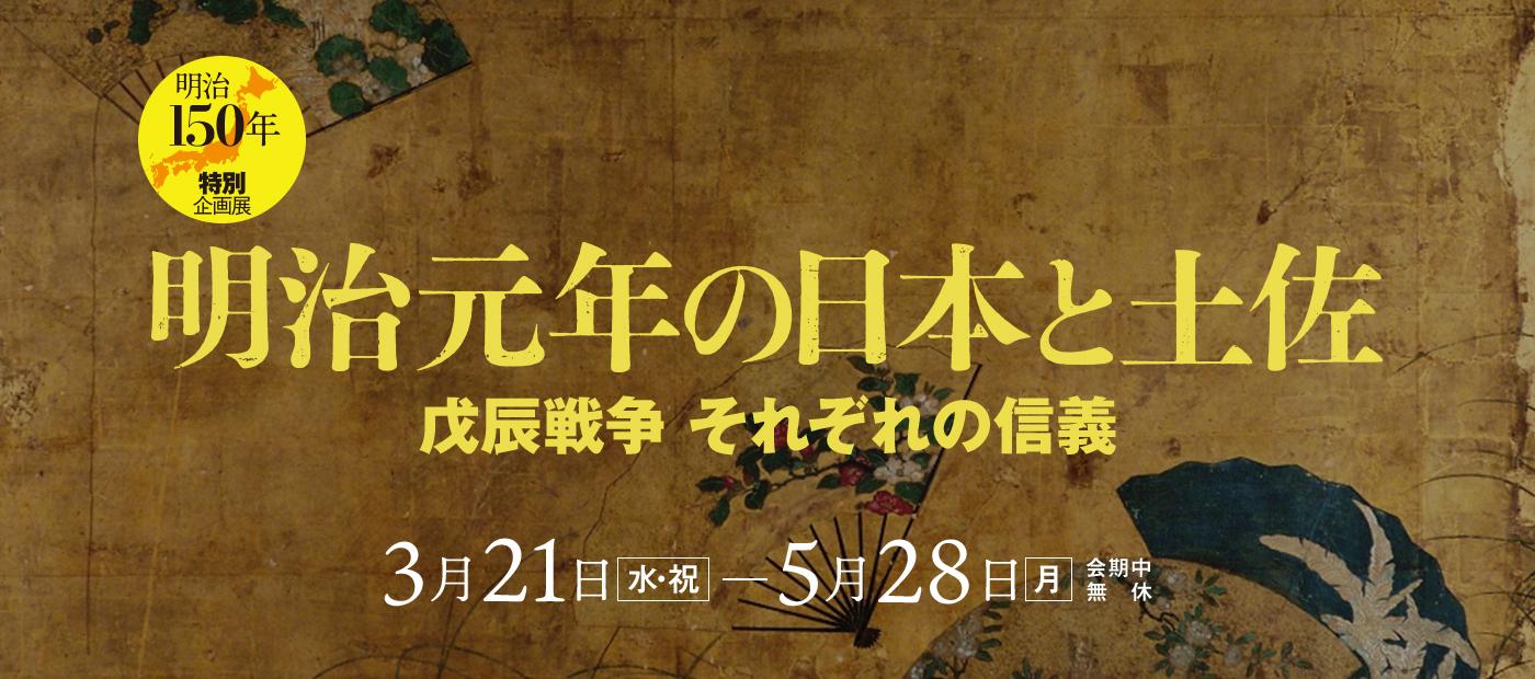 明治元年の日本と土佐 戊辰戦争 それぞれの信義