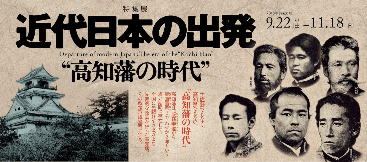 企画展 現代日本の出発