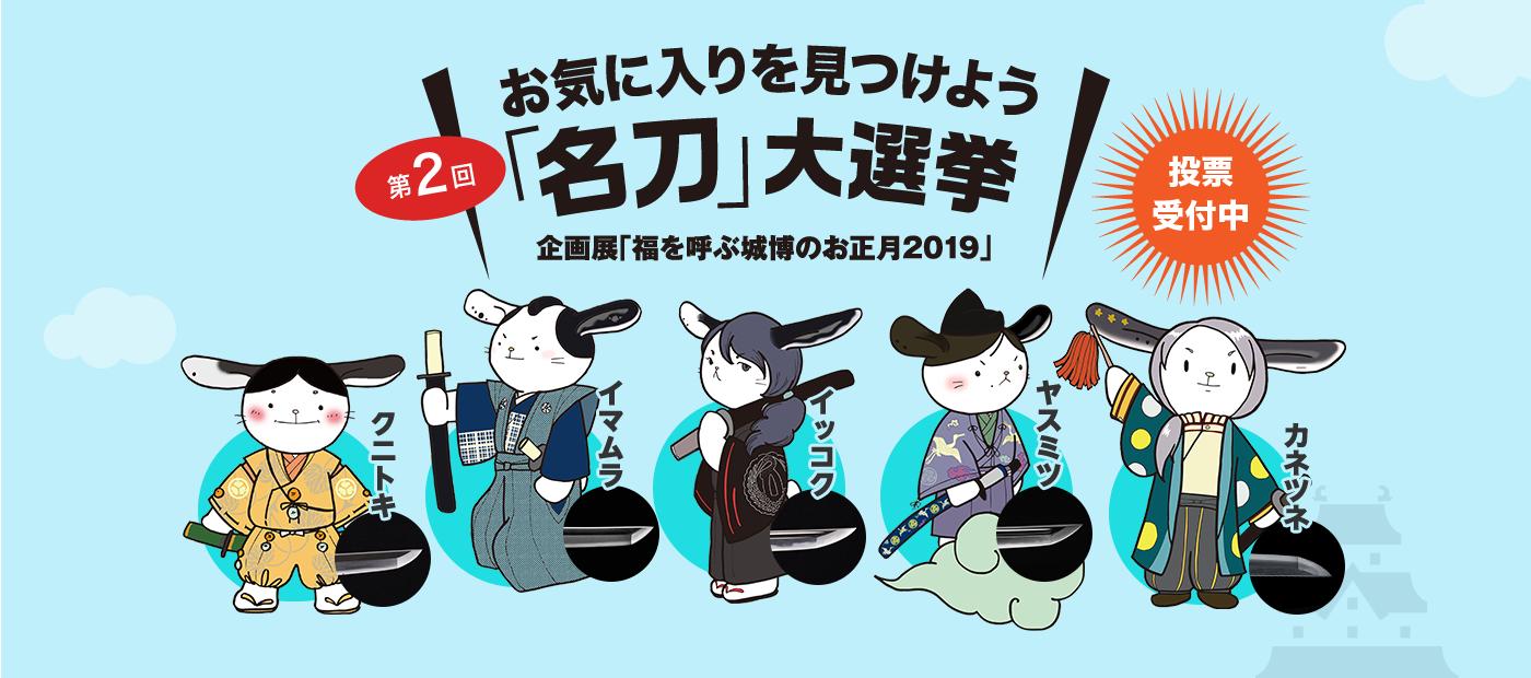 名刀大選挙