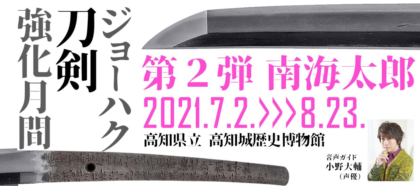 ジョーハク 刀剣 強化月間 第2弾 南海太郎