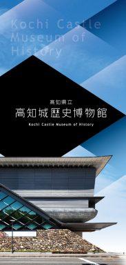 高知城歴史博物館パンフレット