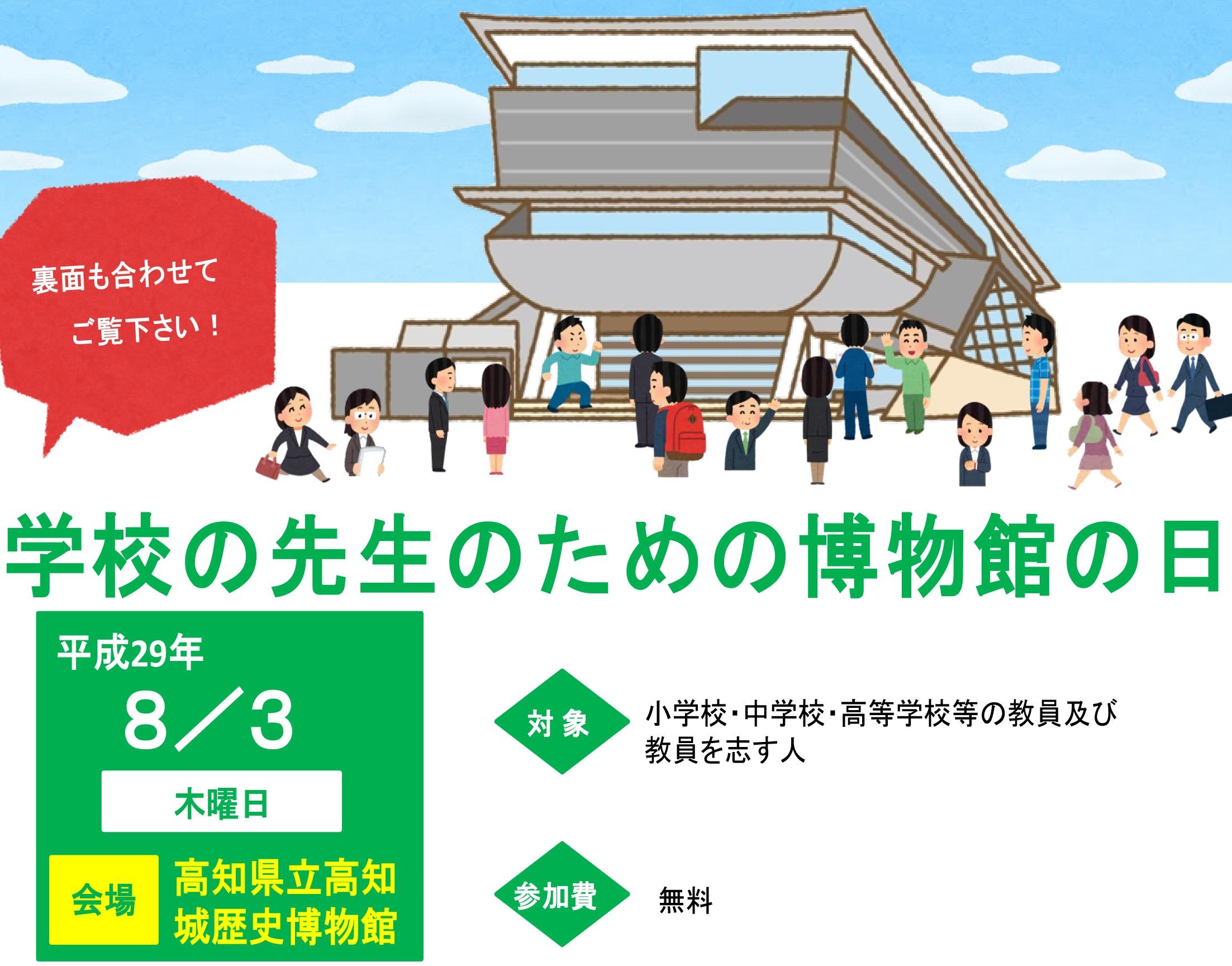 学校の先生のための博物館の日
