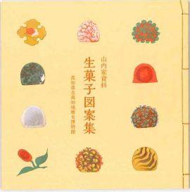 山内家資料 生菓子図案集
