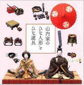 山内家のひな人形とひな道具