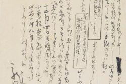 特別講座「龍馬は寺田屋で襲われて良かったー再発見された龍馬書簡の真意ー」