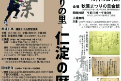 秋葉まつりの里・仁淀の歴史展