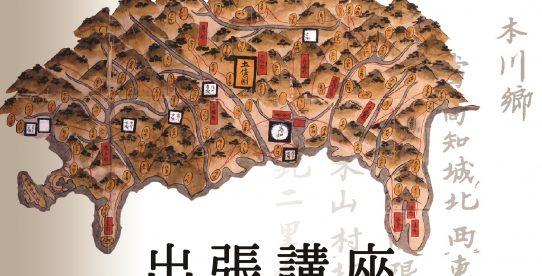 出張講座「江戸時代の本川郷~『本川郷風土記』の世界~」