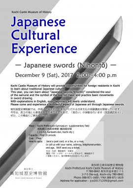 Japanese Cultural Experience(日本文化体験講座)