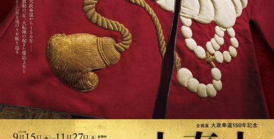 企画展「大政奉還と土佐藩」スライドレクチャー