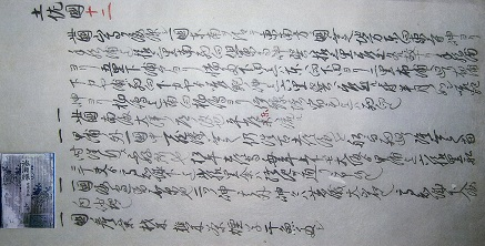 古文書講座 第5回
