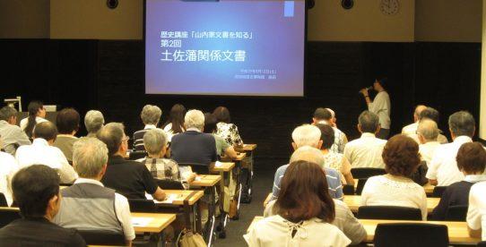 平成30年度城博講座・催し物 開講式