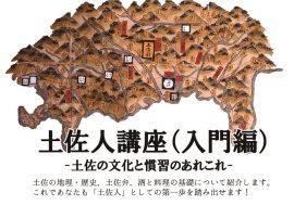 土佐人講座(入門編)-土佐の文化と慣習とあれこれ-