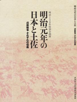 明治150年特別企画展「明治元年の日本と土佐 ~戊辰戦争 それぞれの信義~」