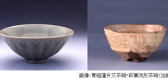 美術・工芸講座 第2回「茶道具①」