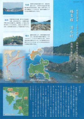 地域記録集2号 幡多郡清水村