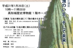 日本の文化講座 第4回「鰹漁のいま、そして未来」