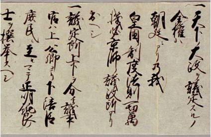 歴史講座 第1回「幕末の土佐藩」