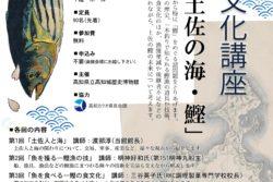 日本の文化講座 第2回「魚を獲る-鰹漁の技」