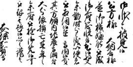 古文書講座 第2回「災害関係の文書」