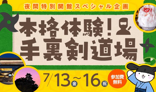 """本格体験!手裏剣道場(城博で""""涼"""")"""