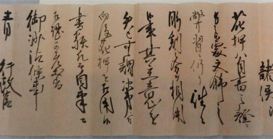 古文書講座 第4回「高知藩の記録」