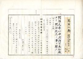 明治150年特別講座 元号と改元