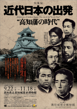 特集展 近代日本の出発 ~高知藩の時代~