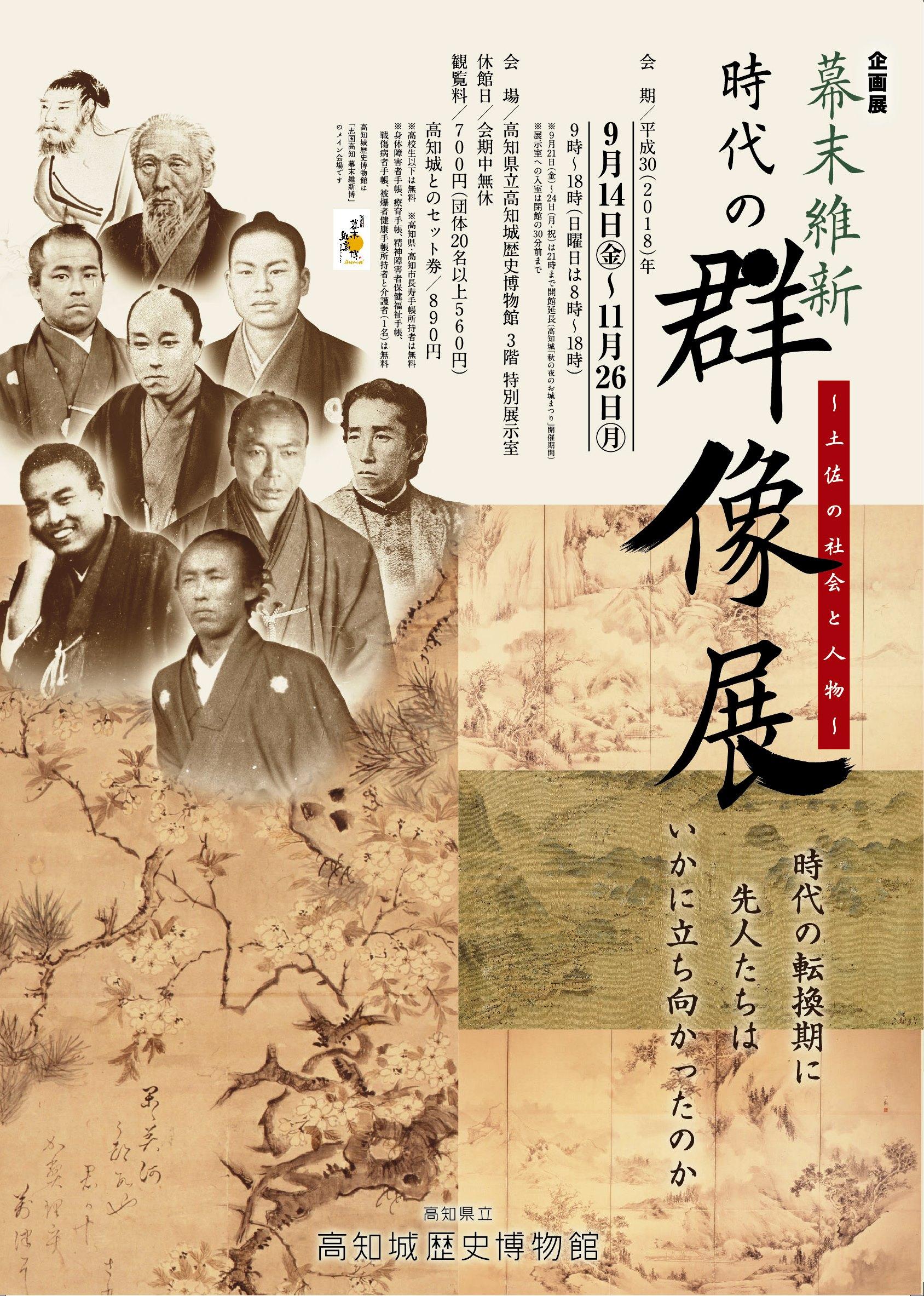 特別講座 慶応3年鏡川の熱狂 ~ノエクリ踊りと大仏踊り~
