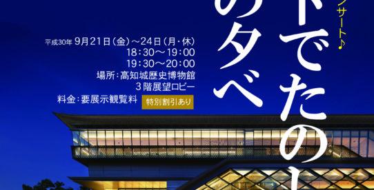 秋の夜長のミュージアムコンサート~お城下でたのしむ音楽の夕べ~