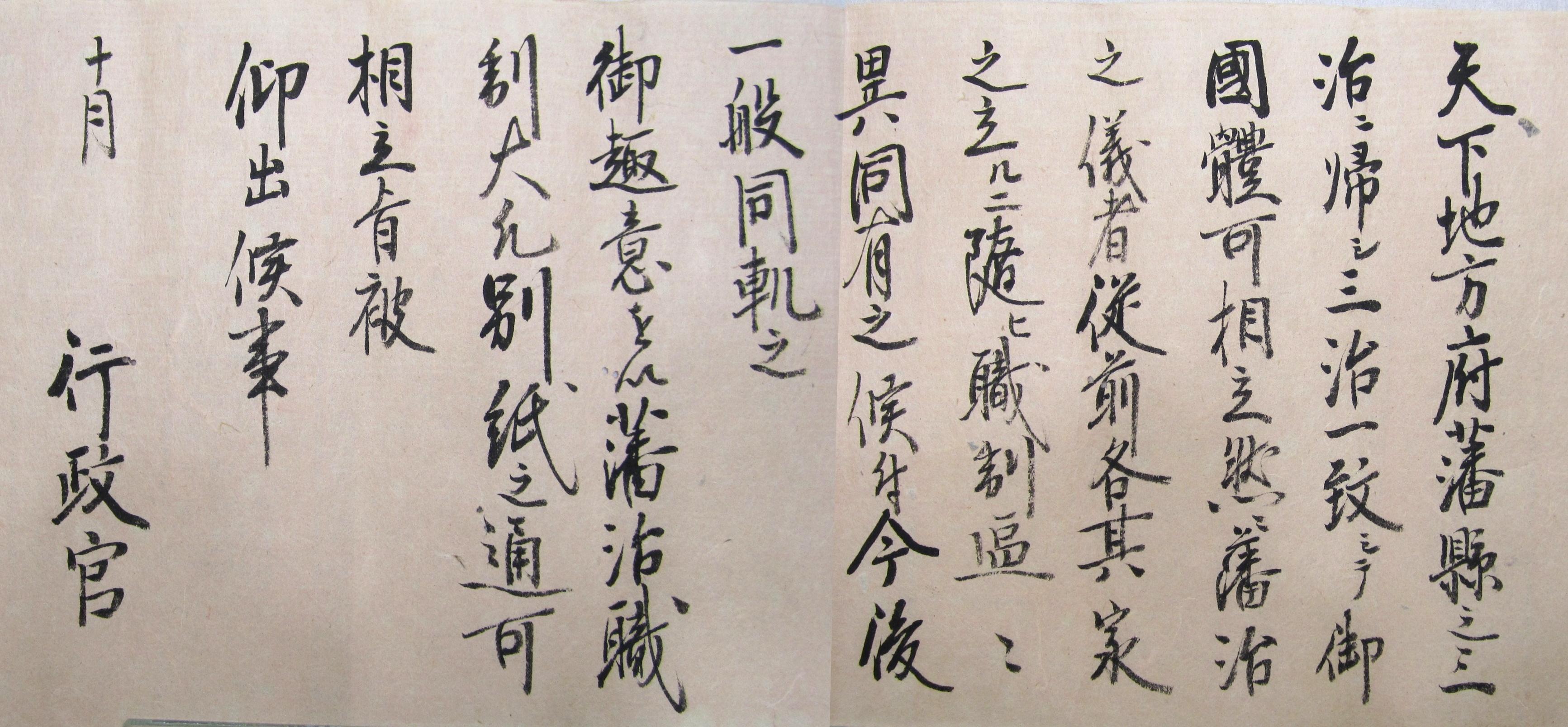 歴史講座 第3回「高知藩の時代と士族」