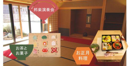 お正月の会 ~あわせて新成人をお祝いします!~