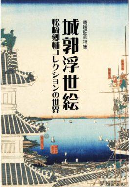 小特集展示「寄贈記念特集 城郭浮世絵―松﨑郷輔コレクションの世界」