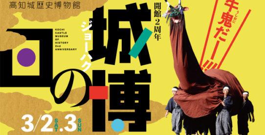 開館2周年 城博の日 記念行事