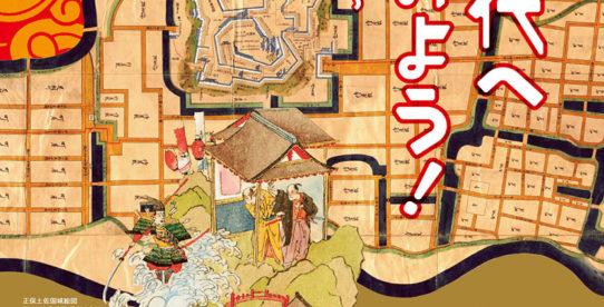 「江戸時代へ行ってみよう! ~高知の城下町展~」担当学芸員による展示解説