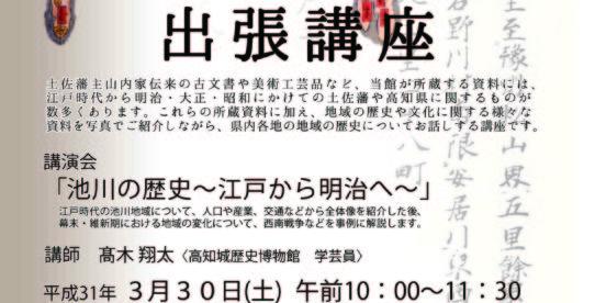 出張講座「池川の歴史~江戸から明治へ~」