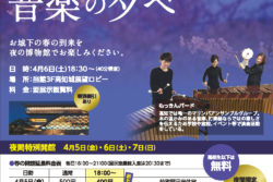 春のミュージアムコンサート~お城下でたのしむ音楽の夕べ~