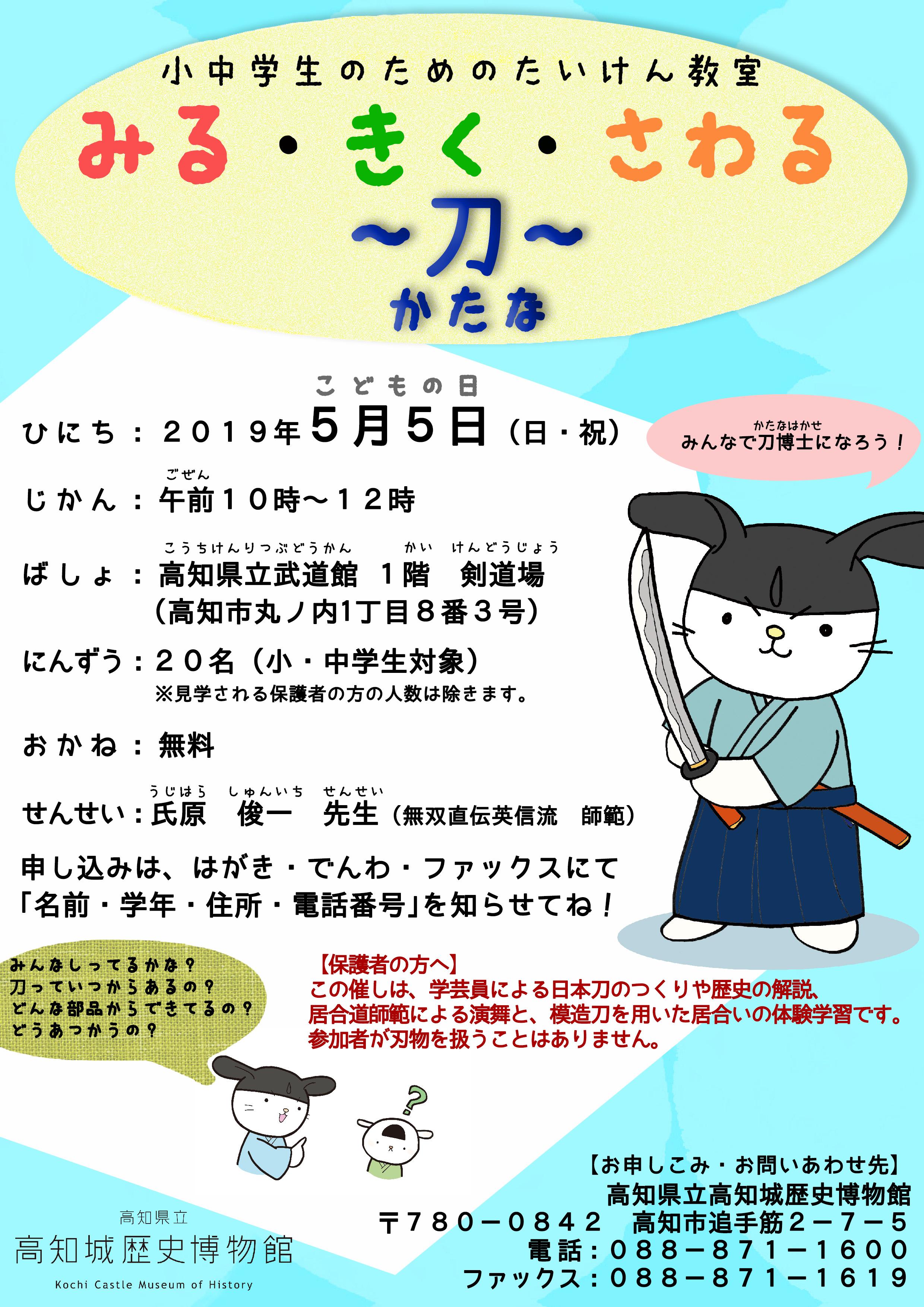 小中学生のためのたいけん教室 みる・きく・さわる~刀~