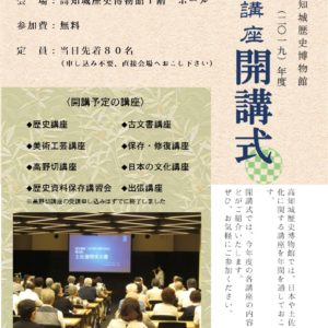 2019年度城博講座 開講式を開催します