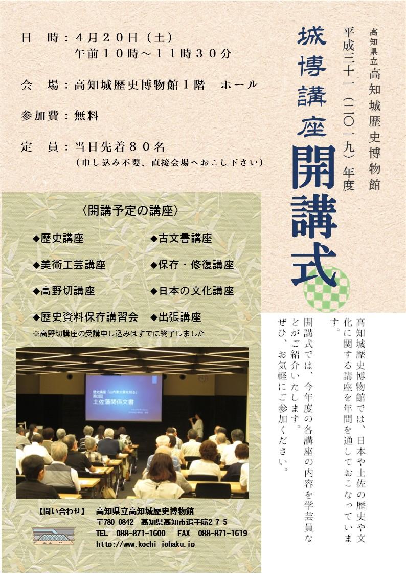 2019年度城博講座 開講式