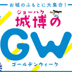 城博のGW-体験から物産展まで特別イベント大集合-