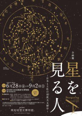 星を見る人 ~日本と土佐の近世天文暦学~