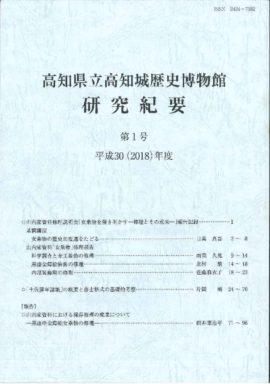高知県立高知城歴史博物館研究紀要 第1号 平成30(2018)年度