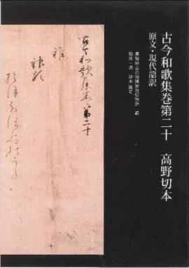 古今和歌集巻第二十 高野切本 原文・現代語訳