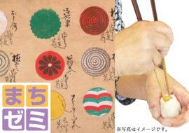 第12回 まちゼミ  博物館でかわいい和菓子を作ろう!