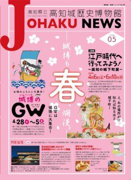情報誌 城博ニュースVol.05