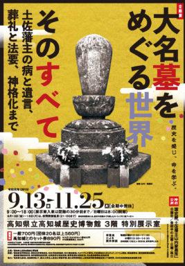 公開制作『石工の技術』