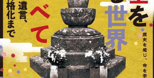 「大名墓をめぐる世界」担当学芸員による展示解説