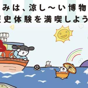 夏休み特別企画~涼し~い博物館で歴史体験を満喫!